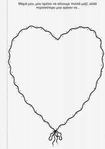 καρδιά μανούλα